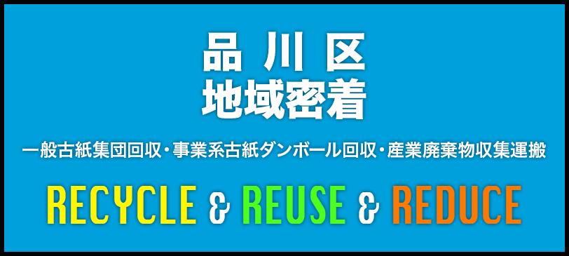 品川区地域密着 一般古紙集団回収・事業系古紙ダンボール回収・産業廃棄物収集運搬 RECYCLE & REUSE & REDUCE